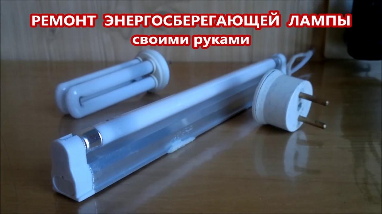 Ремонт энергосберегающей лампы своими руками видео фото 586