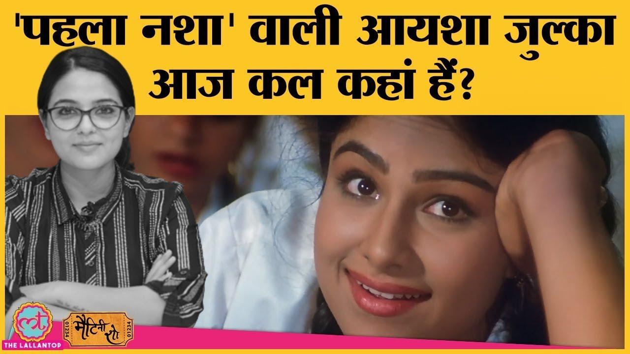 Download Ayesha Jhulka Aamir Khan के साथ Jo Jeeta Wahi Sikandar और Akshay Kumar के साथ Khiladi में दिखी थी