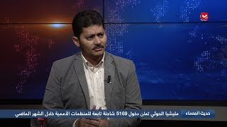 المنظمات الدولية والحوثي .. تعاون مستمر في سرقة المساعدات الإنسانية | حديث المساء