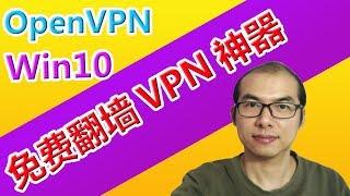 😀免费翻墙神器OpenVPN😄 如何在Windows10系统中设置和使用OpenVPN?
