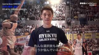 夢実現インタビュー 山内 盛久 選手(RYUKYU GOLDEN KINGS)