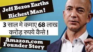 Jeff Bezos Net Worth Crosses 150B$ | How Amazon.com earns ?| Worlds Richest Man 2018 | Biography