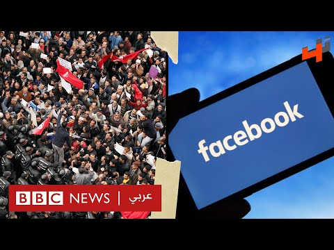 ما الدور الذي لعبته وسائل التواصل الاجتماعي أثناء اندلاع الثورات العربية؟