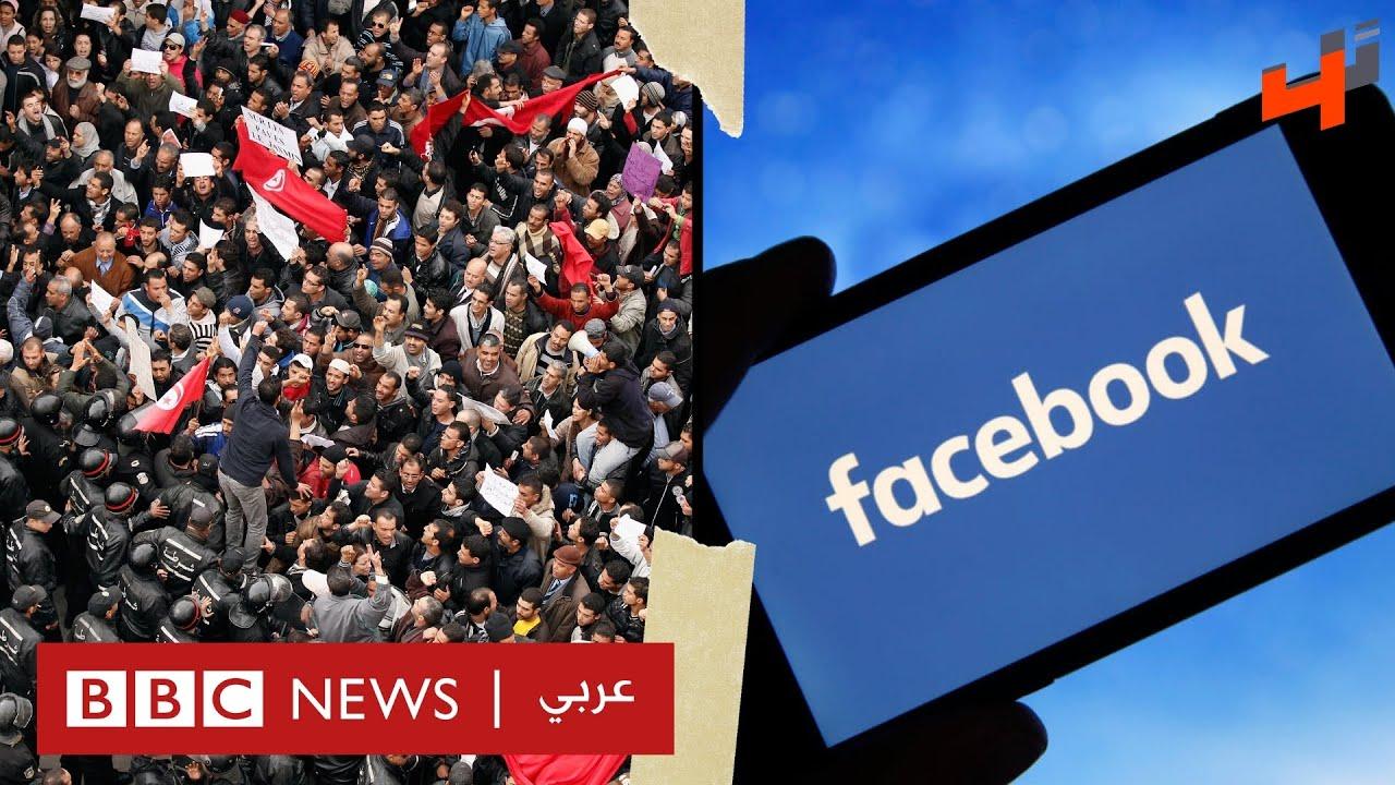 ما الدور الذي لعبته وسائل التواصل الاجتماعي أثناء اندلاع الثورات العربية؟  - 15:58-2021 / 1 / 24