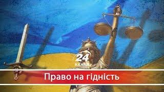 """Яке """"але"""" має закон про Вищий Антикорупційний суд в Україні, Право на гідність"""