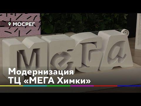 Модернизация ТЦ «МЕГА Химки» завершена