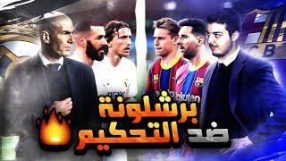 مواجهة مدريد! ..! (مهنة مدرب #9) ..! فيفا 21 FIFA 21 I