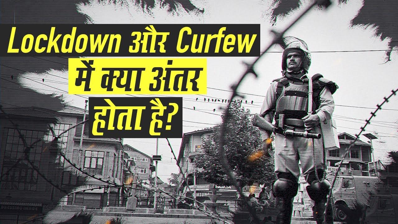 Watch Video: Lockdown और Curfew में क्या अंतर होता है?