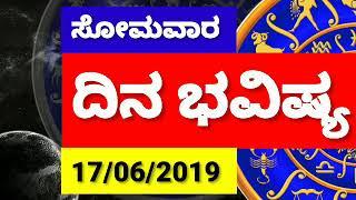 ದಿನ ಭವಿಷ್ಯ   Astrology in kannada   17/06/2019   Dina Bhavishya   Variety Vishya
