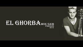 MOK SAIB - EL GHORBA الغربة  Paroles 2019