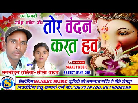 ganesh-bhajan-cg-song-तोर-वंदन-करत-हव---मनमोहन-राठिया-,सीमा-यादव-#-saaket-music-studio-8516006036-#