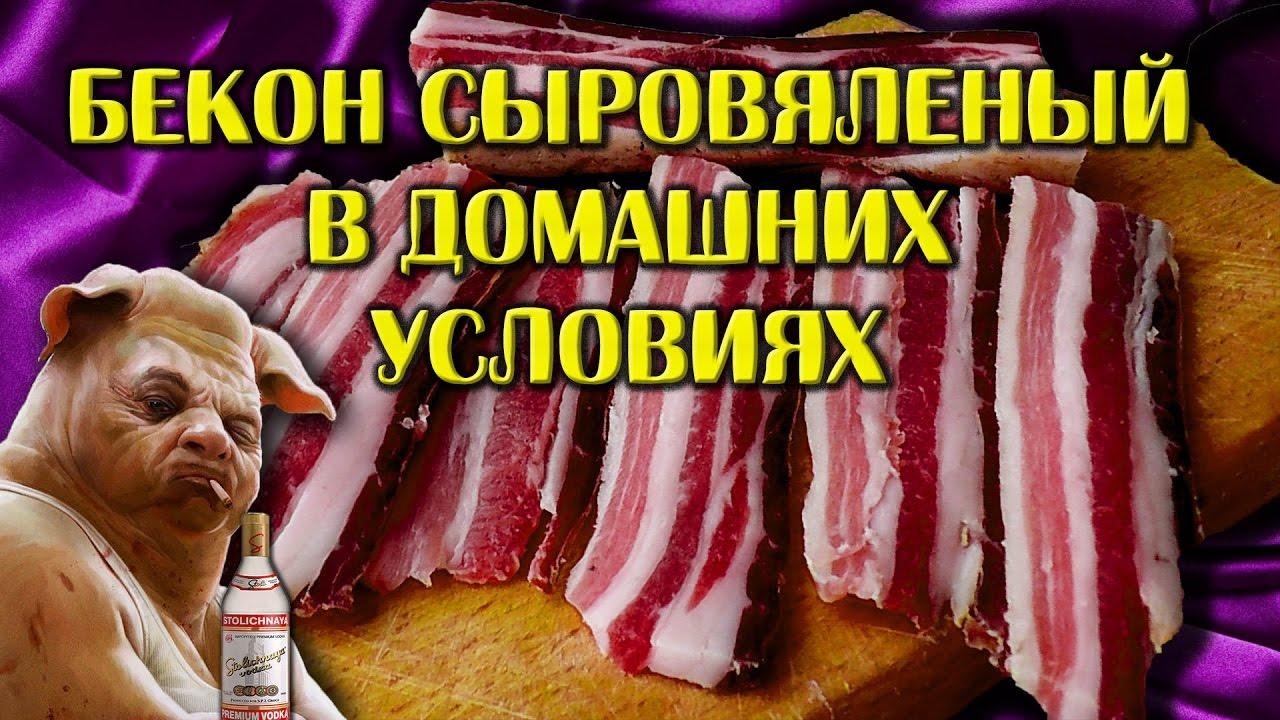 Бекон сыро вяленый в домашних условиях/Bacon Uncooked jerked