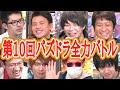 【3/14 ニコ生】第10回 マックスむらい達とパズドラ全力バトル by AppBank 動画