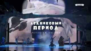 """Шоу """"Ледниковый период live"""" состоялось в Минск-Арене"""