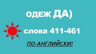 ОДЕЖДА НА АНГЛИЙСКОМ!