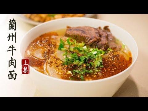 《兰州牛肉面》上集 和尚头小麦 | CCTV纪录