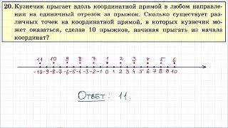 ЕГЭ (базовый) по математике #20