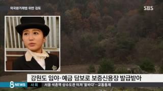 정유라 비거주자 신고…외국환거래 위반 검토  SBS