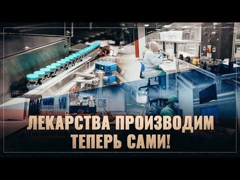 Лекарства производим теперь сами! За год открыто 15 новых фарм производств