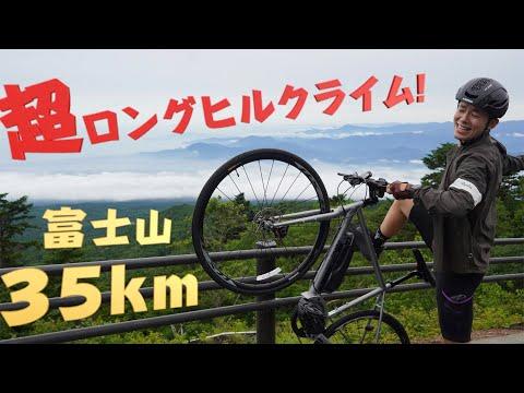 E-bikeでバッテリー1個で富士山を35kmを登れるか試してみた!