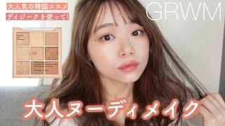 【GRWM】大人気の韓国コスメ使って大人ヌーディメイク🤎【バレンタインにも✨】