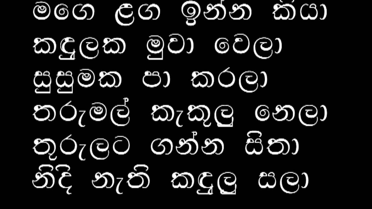 tharuda nidanni ranidu mp3 free download