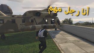 GTA V Online [ Arabic ] أنا رجل مهم