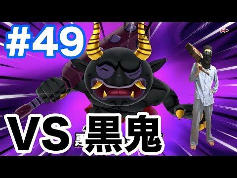 """#49【妖怪ウォッチ1 For Nintendo Switch】""""黒鬼""""を退治しぶっ壊ーす!出現方法も丁寧に解説します!【最新作の攻略実況プレイ】"""