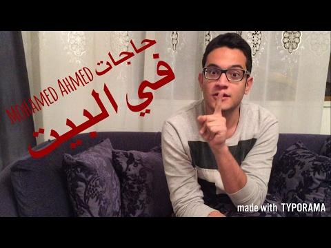 Mohamed Ahmed | حاجات في البيت