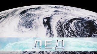 Лед  Озеро Восток