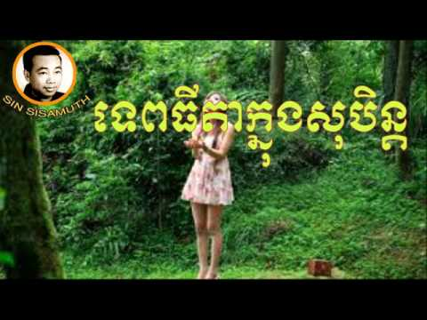 Sin Sisamuth - Khmer Old Song - Tep Thida Knong Soben - Cambodian Music MP3