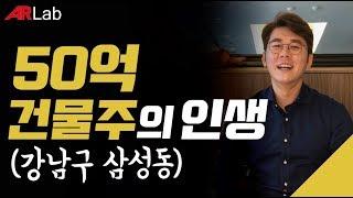 50억 삼성동 건물주의 인생(강남구 삼성동 어느 건물주 이야기)