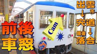 【鉄道車窓】JR トロッコ列車 奥出雲おろち号 出雲市延長運転 ((Oct-2020)