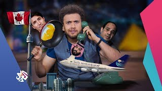 Download Video جو شو | الموسم الثالث | الحلقة الخامسة│السعودية vs كندا MP3 3GP MP4