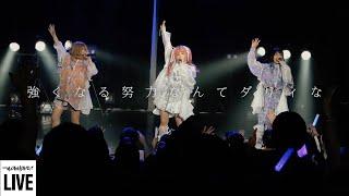 ゆるめるモ!(You'll Melt More!)『ダリア』(7周年イベント「ゆるめる007」 Live Version)