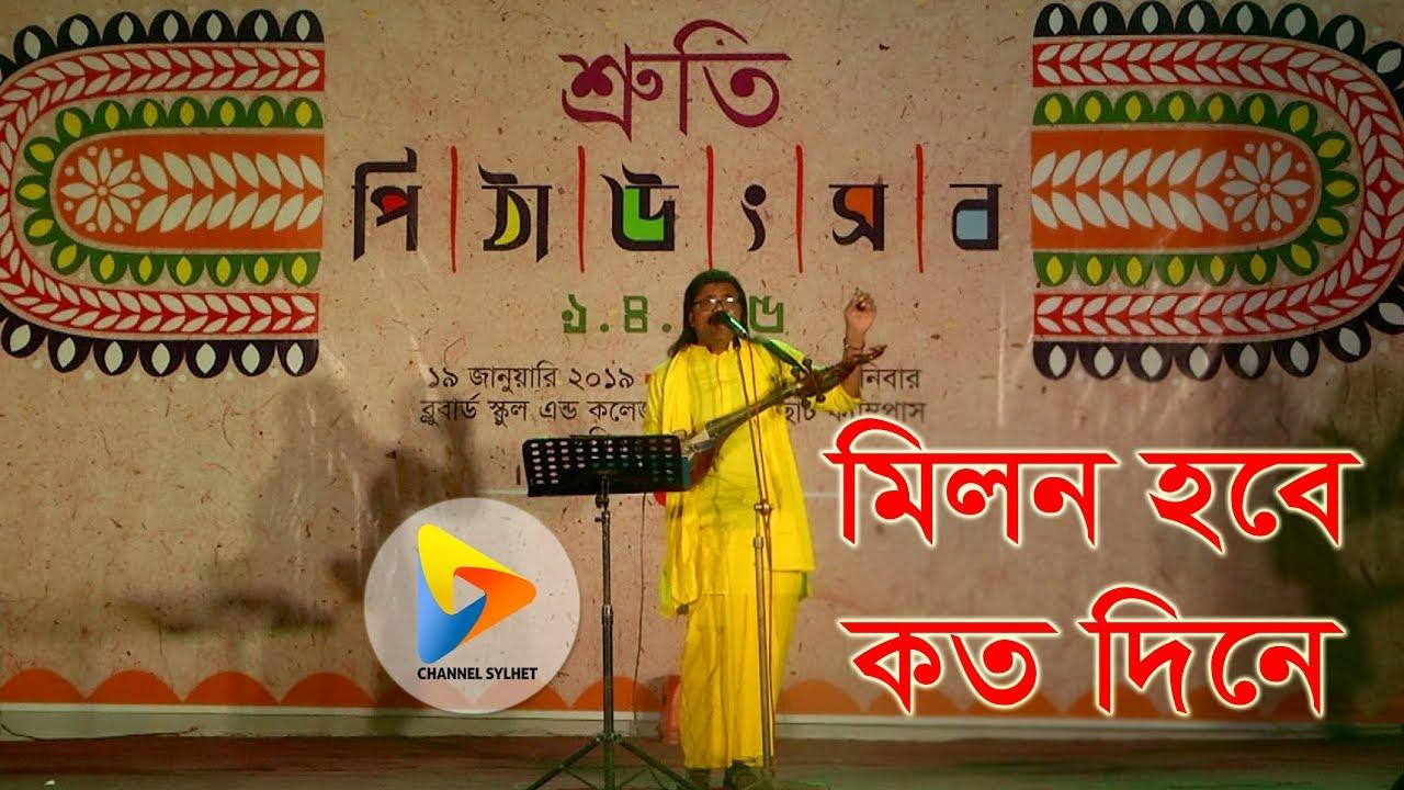 Download Milon Hobe Koto Dine  By Baul Habibur Rahman Bishu | Channel Sylhet