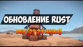 Обновление Rust 21-23 июля [DEV] - Арбалет, нефть, печь 2-го уровня
