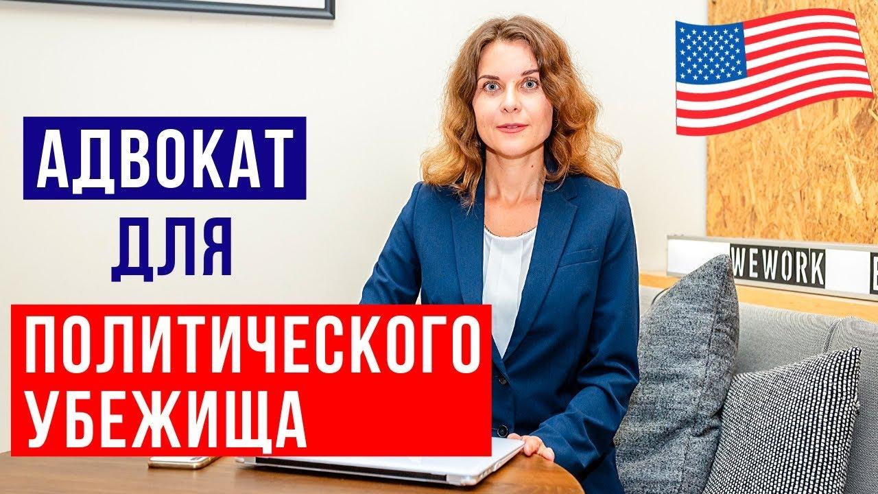 За что платить адвокату в США ( политическое убежище)