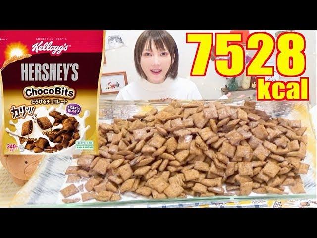 【大食い】[ケロッグ×ハーシー]チョコビッツに新しい味!とろけるチョコレート[7528kcal]【木下ゆうか】