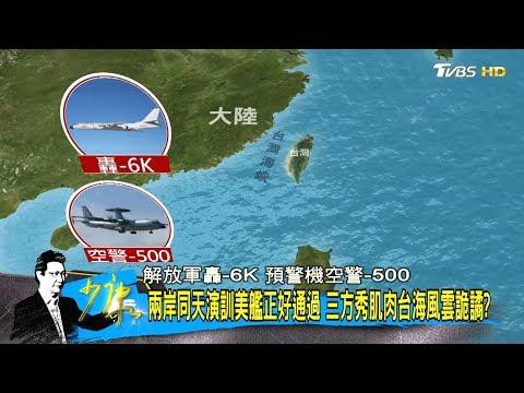 大陸官媒:嚇不了中國人!美國軍艦近期穿越台海3次對著幹?少康戰情室 20190125