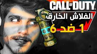 الفلاش الخارق 1v6  + أحمد النشبة😂 !!!!!!!!