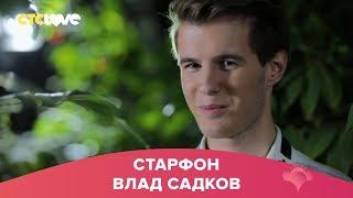 Влад Садков | Старфон