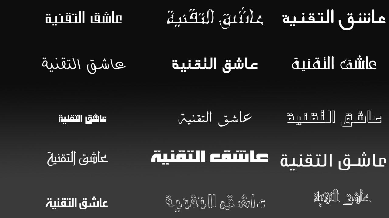 تحميل ملف خطوط عربية للورد