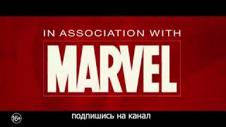 Веном — Русский трейлер 2 2018