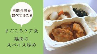 【まごころケア食】~鶏肉のスパイス炒め~糖質制限食を食べてみた!(2019/11/06)
