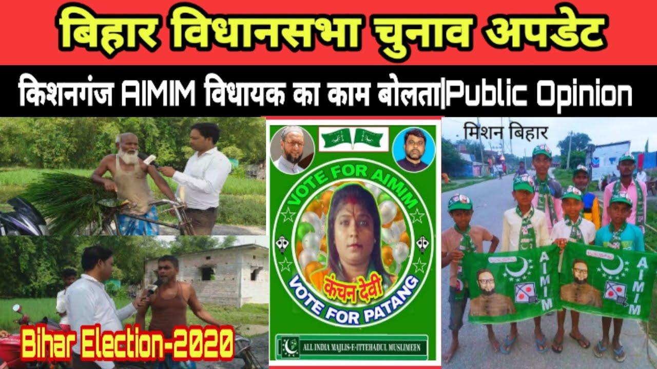 30 September 2020|किशनगंज AIMIM विधायक का काम जनता की जुबानी|Bihar Election-2020