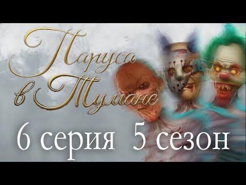 Паруса в тумане 6 серия В клетке с монстром (5 сезон) Клуб романтики Sail In The Fog