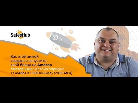 [SalesHub Private Label] Как этой зимой создать и запустить свой бренд на Amazon