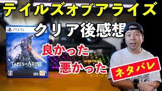 【ゲーム】100万本突破!テイルズオブアライズ!クリア後正直感想!「ネタバレ」