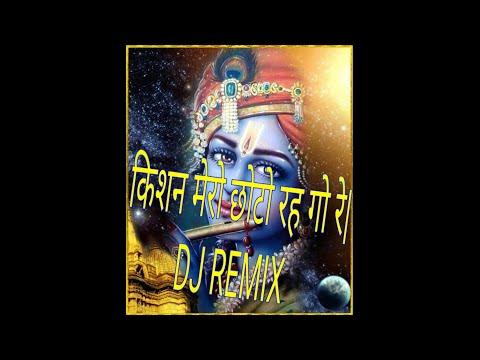janmashtami-song-किशन-मेरौ-छोटो-रेहगो-रे|-kishan-mero-choto-rahgo-re-(remix)-by-dj-rs-jat-7891118264